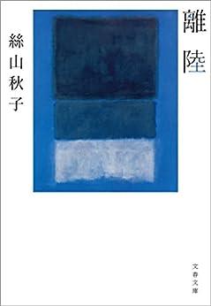 離陸 (文春文庫) by [絲山秋子]