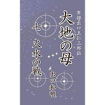 大地の母 第7巻 火水の戦: 実録出口王仁三郎伝