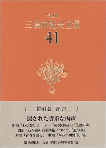 決定版 三島由紀夫全集〈41〉音声(CD)の詳細を見る