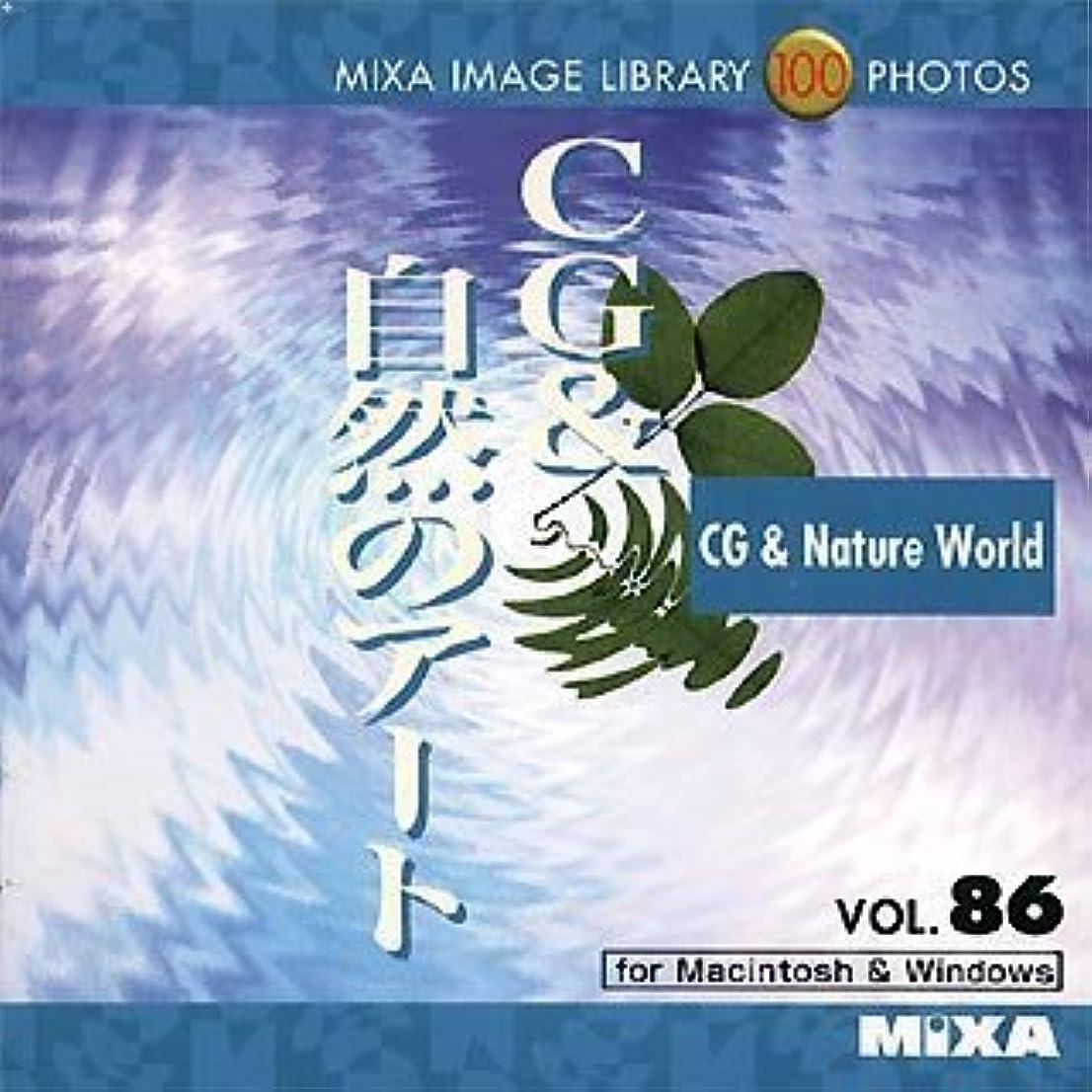 フェードシチリアボックスMIXA IMAGE LIBRARY Vol.86 CG&自然のアート