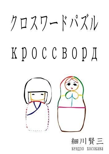 クロスワードパズル Кроссворд: 日本語とロシア語のクロスワードパズル