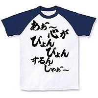 (クラブティー) ClubT あぁ^~心がぴょんぴょんするんじゃぁ^~ ラグランTシャツ