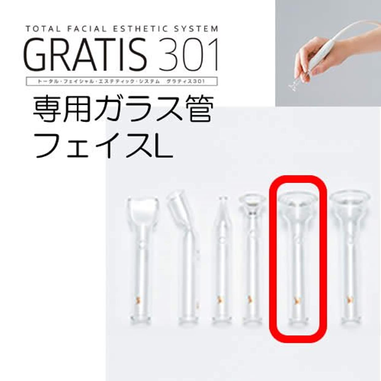 子供時代危険を冒します橋脚GRATIS 301(グラティス301)専用ガラス管 フェイスL(2本セット)