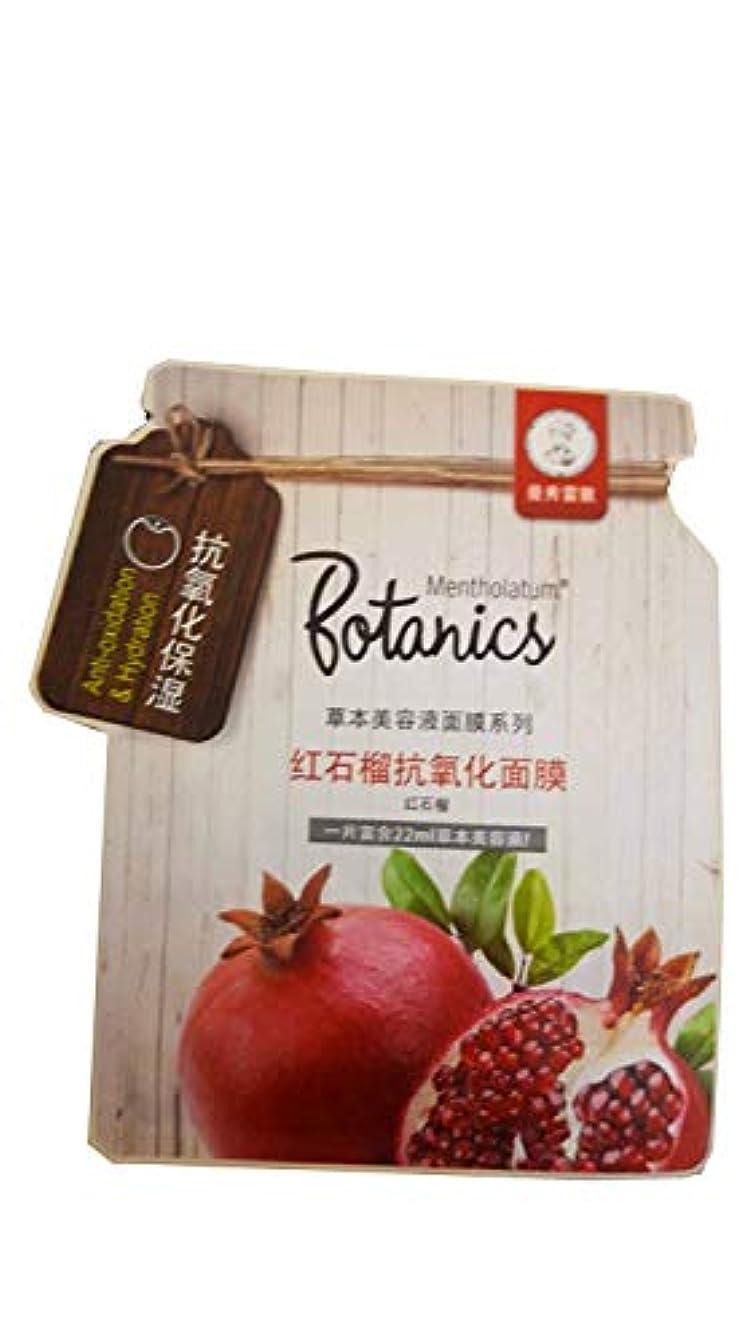 頬ワイン常習者Botanicals BOTANICS酸化や水分補給マスク1