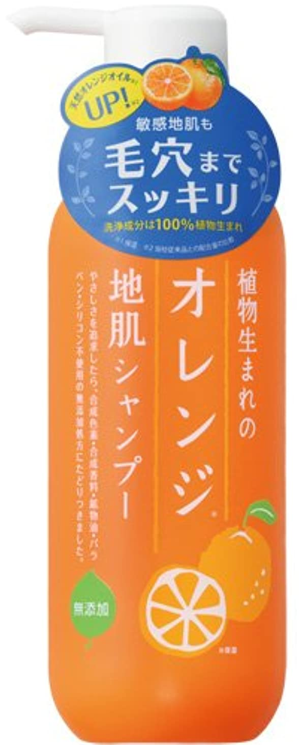 パンサー縮れた影響を受けやすいです植物生まれのオレンジ地肌シャンプーN