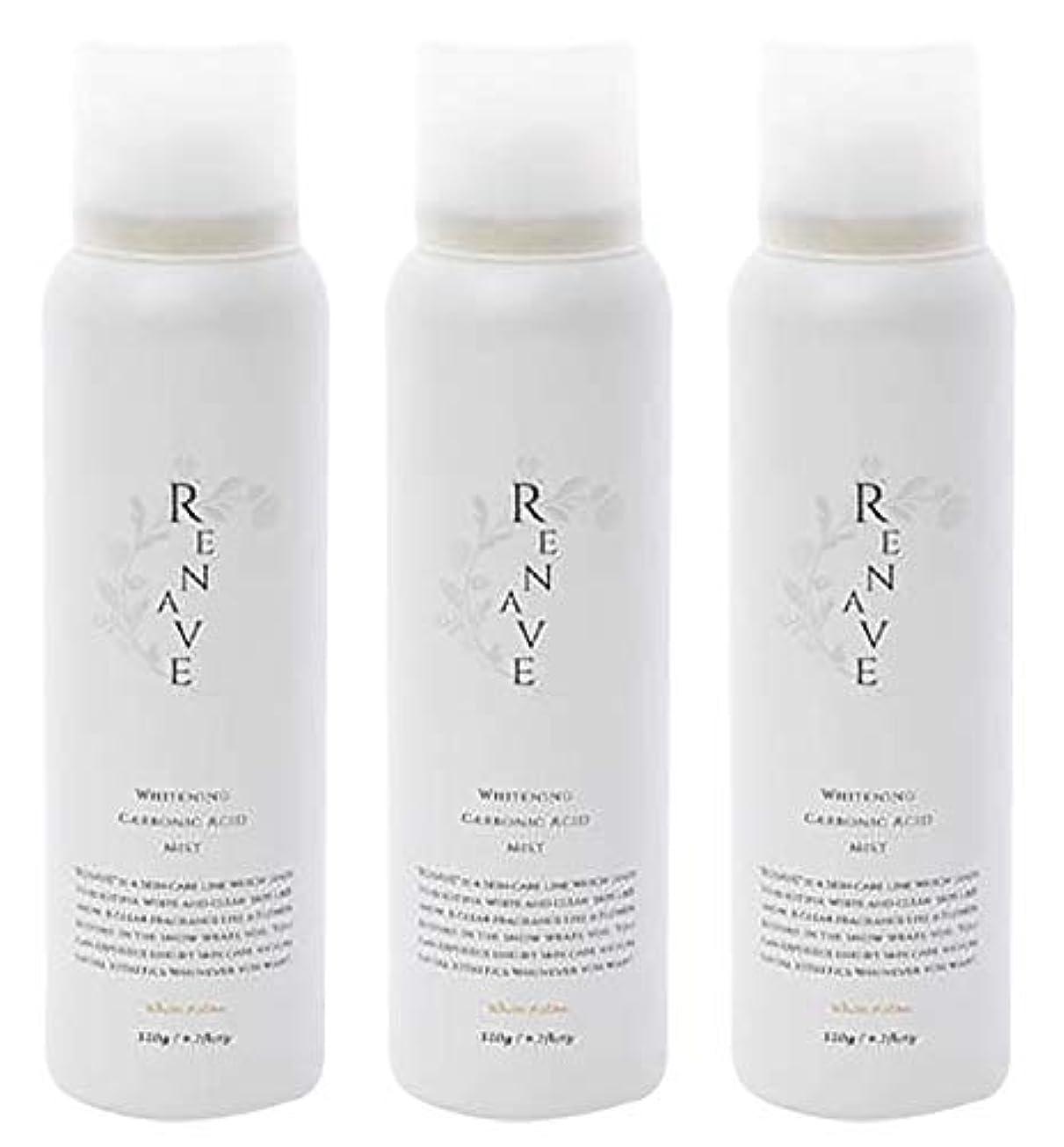 うつカウントアップヘビRENAVE(リネーヴェ) 高濃度炭酸ミスト 薬用美白化粧水 120ml 3本セット