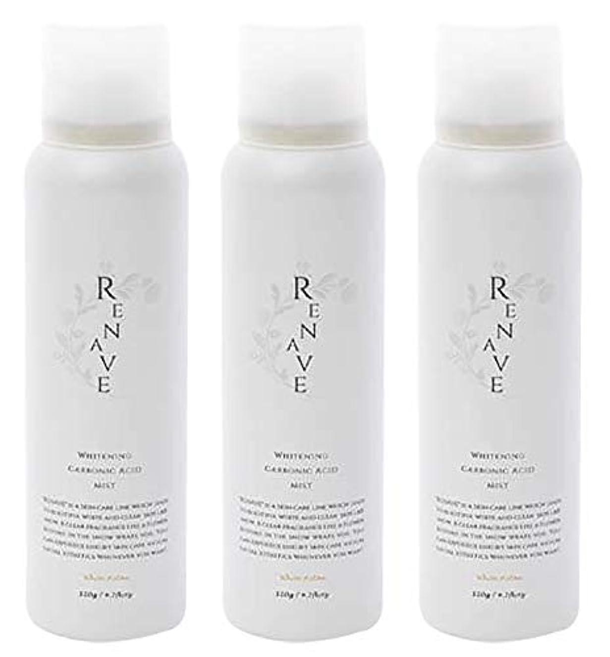 RENAVE(リネーヴェ) 高濃度炭酸ミスト 薬用美白化粧水 120ml 3本セット