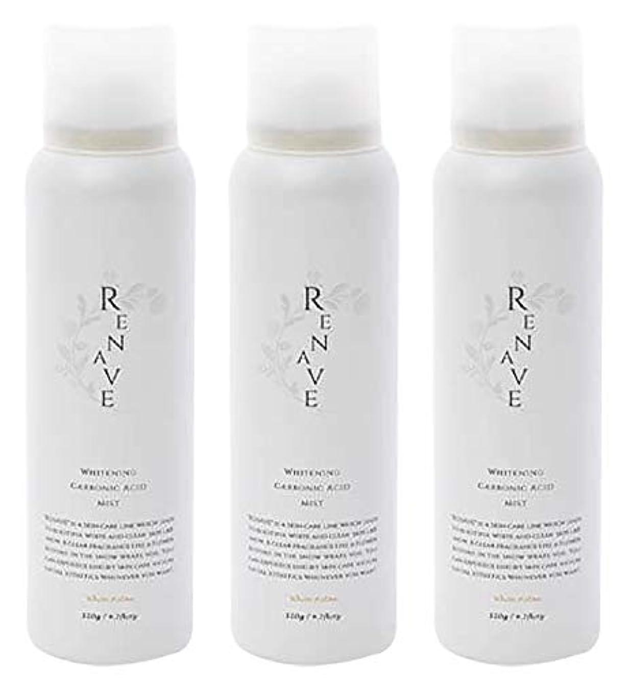 読みやすいデコレーション百年RENAVE(リネーヴェ) 高濃度炭酸ミスト 薬用美白化粧水 120ml 3本セット