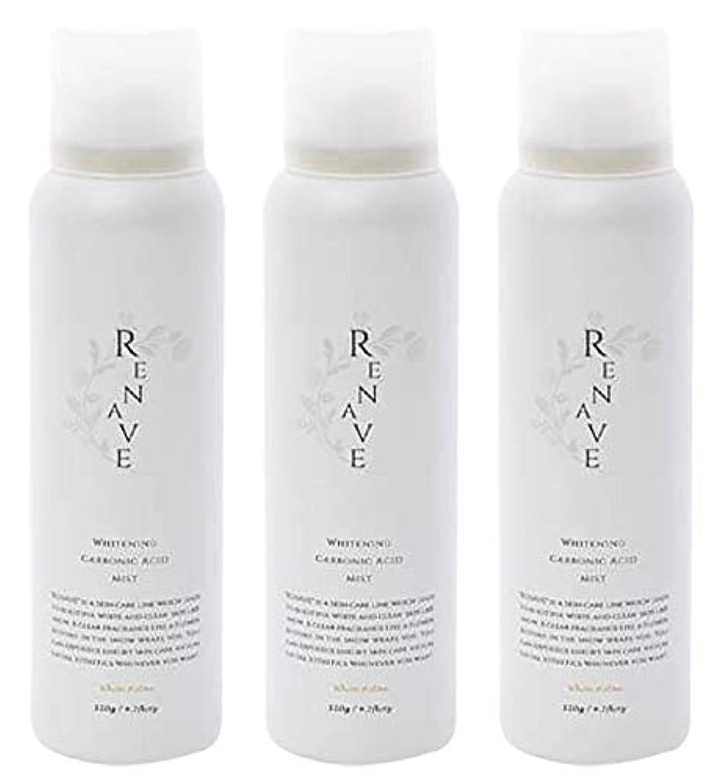 有用現金エッセンスRENAVE(リネーヴェ) 高濃度炭酸ミスト 薬用美白化粧水 120ml 3本セット