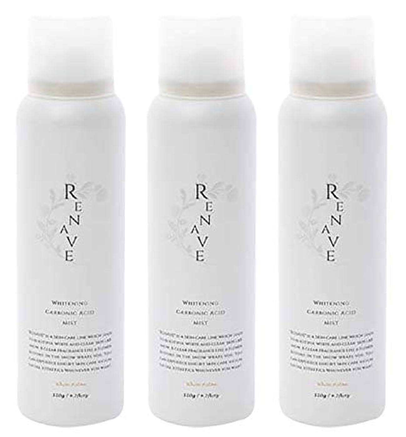 デッド提供された直立RENAVE(リネーヴェ) 高濃度炭酸ミスト 薬用美白化粧水 120ml 3本セット