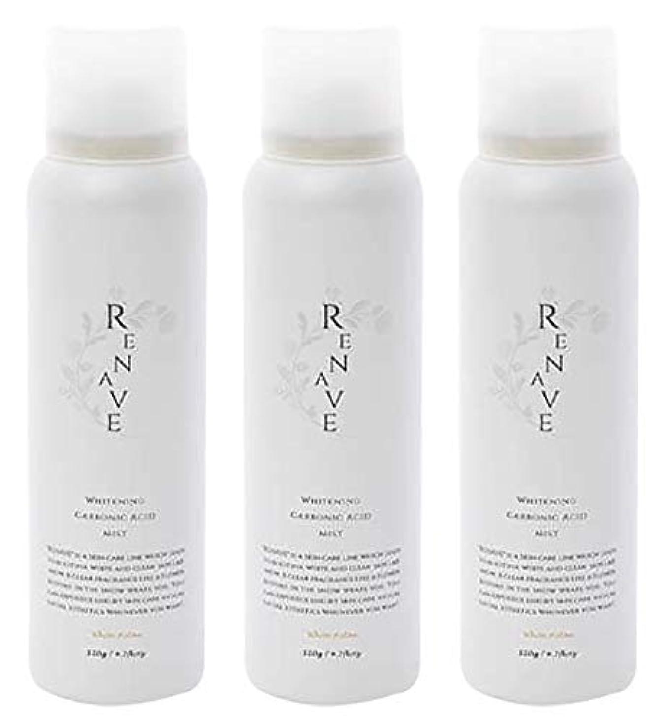 パスタ湾空白RENAVE(リネーヴェ) 高濃度炭酸ミスト 薬用美白化粧水 120ml 3本セット
