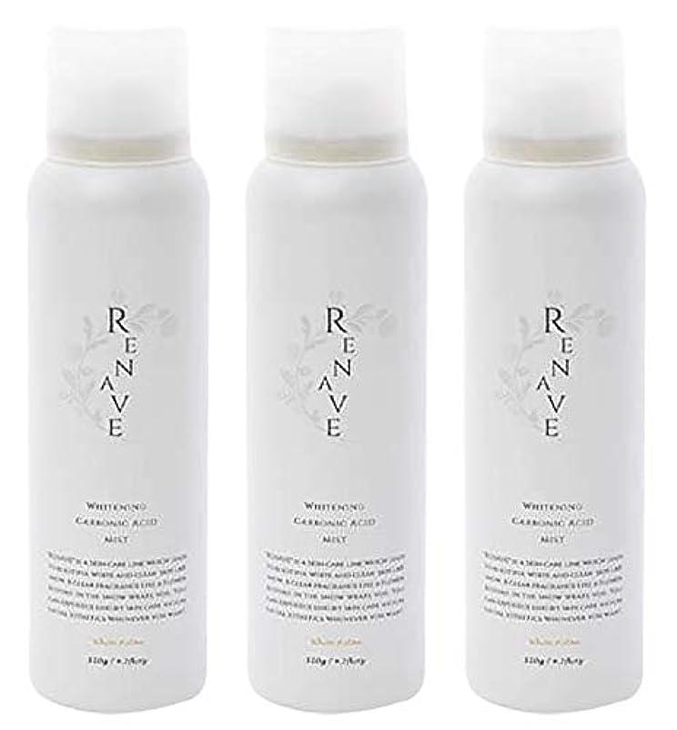 紳士ディプロマ情熱RENAVE(リネーヴェ) 高濃度炭酸ミスト 薬用美白化粧水 120ml 3本セット