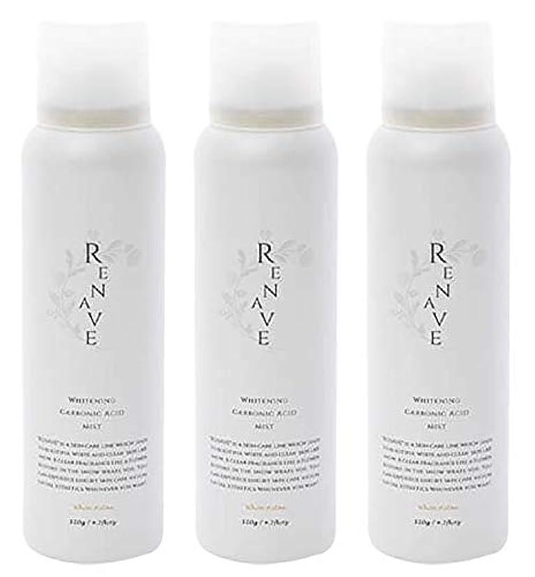 テラスフレア支店RENAVE(リネーヴェ) 高濃度炭酸ミスト 薬用美白化粧水 120ml 3本セット