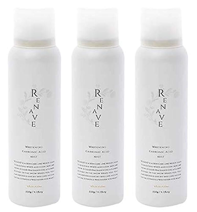 副雪だるまを作る強制RENAVE(リネーヴェ) 高濃度炭酸ミスト 薬用美白化粧水 120ml 3本セット