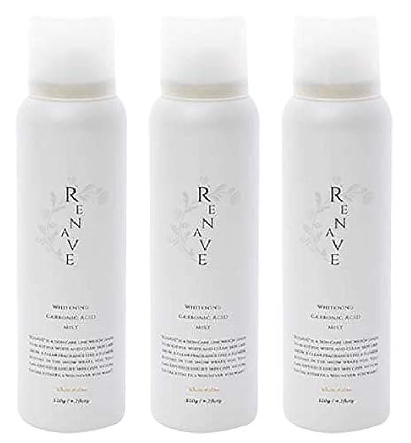配分コンデンサー退院RENAVE(リネーヴェ) 高濃度炭酸ミスト 薬用美白化粧水 120ml 3本セット
