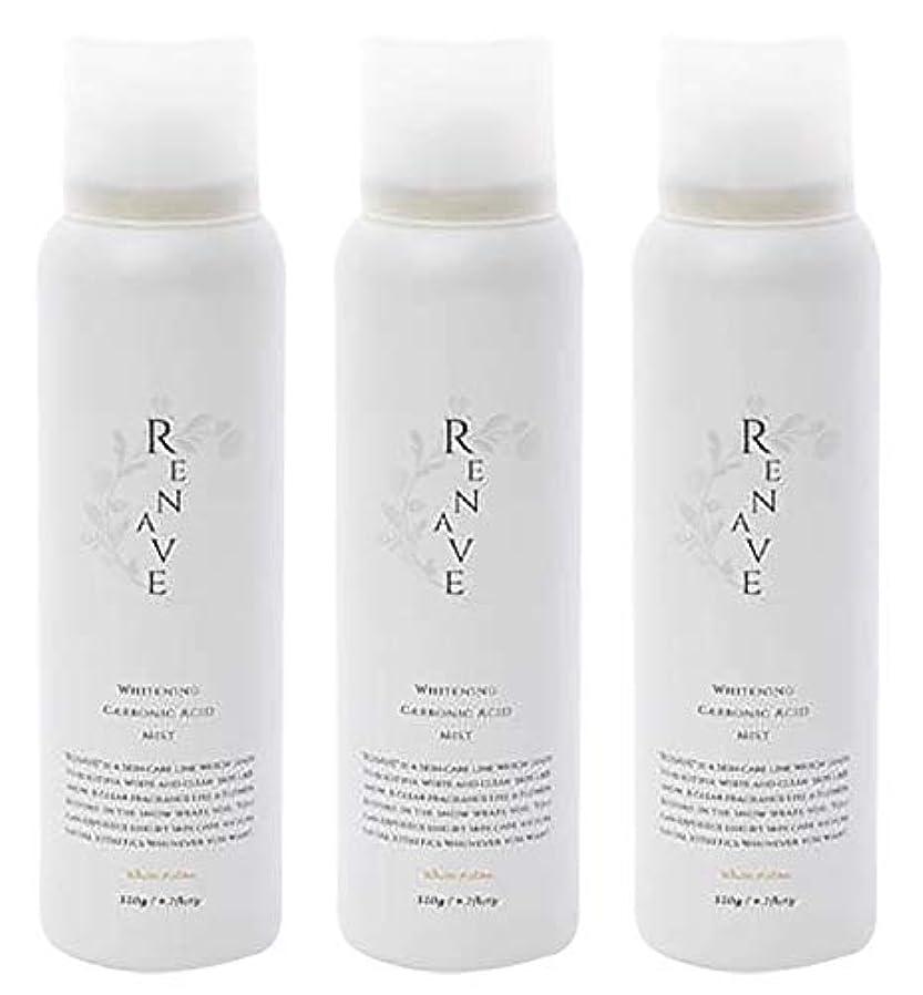 進化検査官枠RENAVE(リネーヴェ) 高濃度炭酸ミスト 薬用美白化粧水 120ml 3本セット