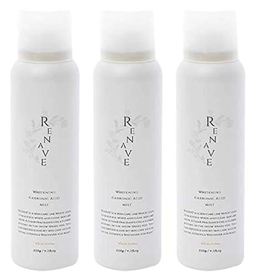 サドル果てしない責めるRENAVE(リネーヴェ) 高濃度炭酸ミスト 薬用美白化粧水 120ml 3本セット