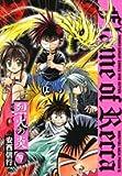 烈火の炎 9 (少年サンデーコミックスワイド版)