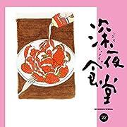 深夜食堂 (22) (ビッグ コミックス〔スペシャル〕)