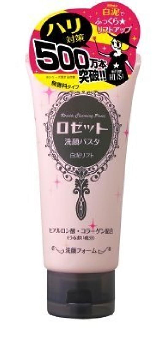 省略見習い改善するロゼット洗顔パスタ白泥リフト × 10個セット