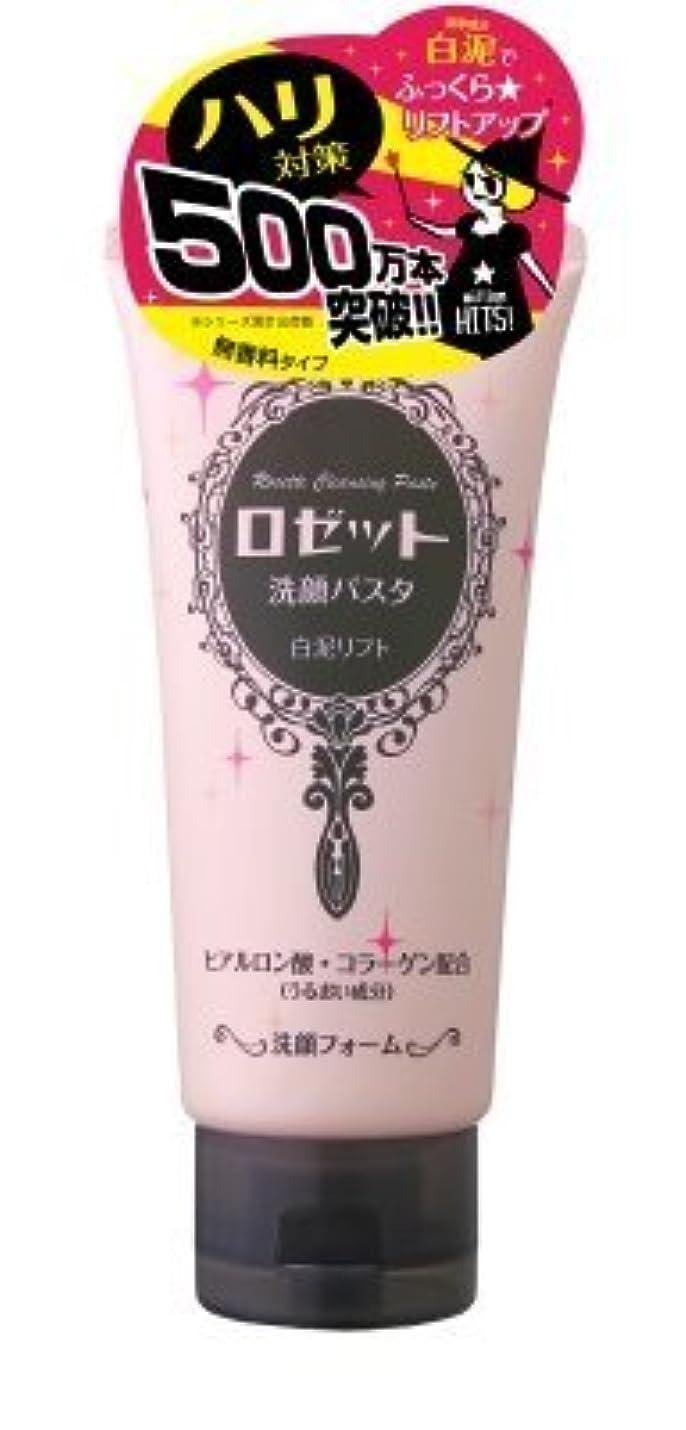 ロゼット洗顔パスタ白泥リフト × 10個セット