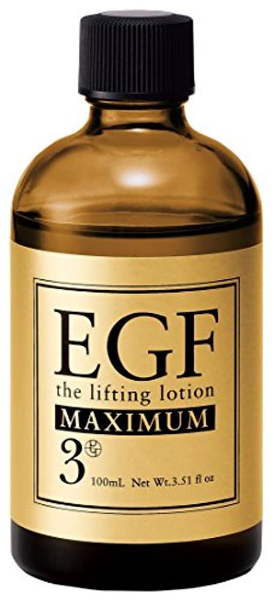 観点市民刺激するEGF リフティングローション マキシマム [ 100ml / 濃度3μグラム ] エイジングケア EGFエキス (高濃度EGF化粧水) 日本製