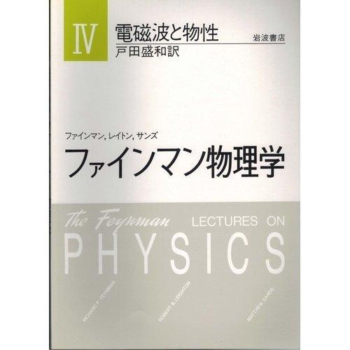 ファインマン物理学〈4〉電磁波と物性の詳細を見る