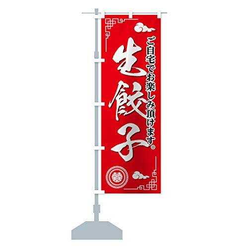 生餃子 のぼり旗 サイズ選べます(スリム45x180cm 左チチ)