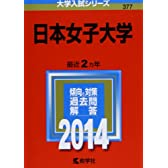 日本女子大学 (2014年版 大学入試シリーズ)