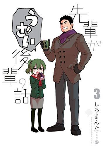 先輩がうざい後輩の話: 3 (comic POOL)...