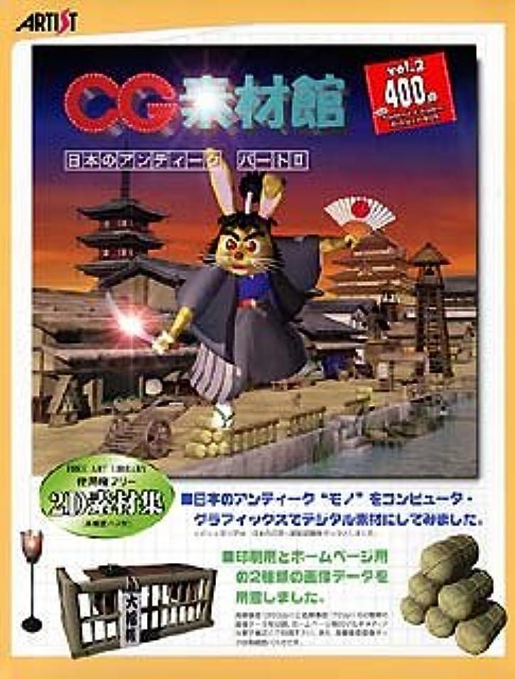 クラウン重くするパンダCG素材館 Vol.2 日本のアンティーク パート 2