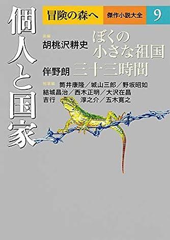 冒険の森へ 傑作小説大全 9 個人と国家 (冒険の森へ 傑作小説大全9)