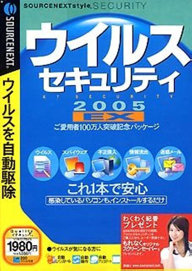 環境エスカレーター南極ウイルスセキュリティ 2005 EX ご愛用者100万人突破記念パッケージ (スリムパッケージ版)