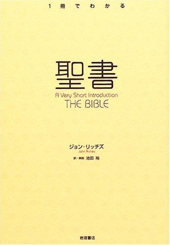 聖書 (〈1冊でわかる〉シリーズ)の詳細を見る