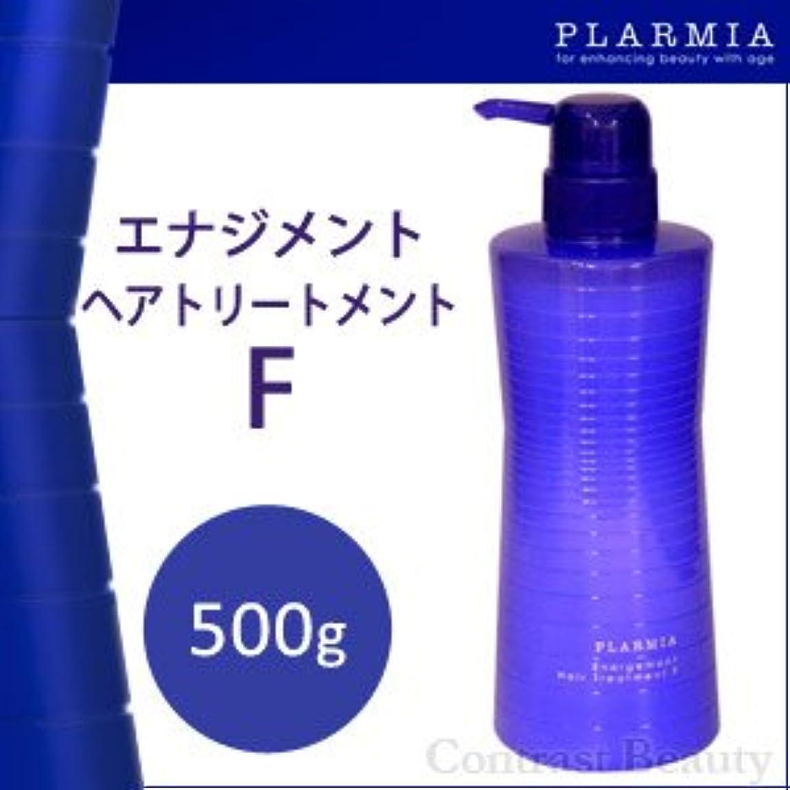老人通常ジェム【X2個セット】 ミルボン プラーミア エナジメントヘアトリートメントF 500g 【軟毛?ふんわりさせたい用】 Milbon PLARMIA