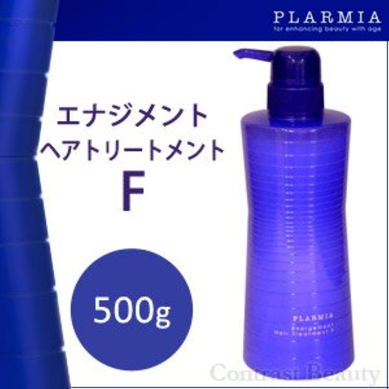 中毒スナップ楽観的【X2個セット】 ミルボン プラーミア エナジメントヘアトリートメントF 500g 【軟毛?ふんわりさせたい用】 Milbon PLARMIA