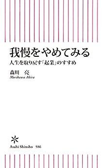 [森川 亮]の我慢をやめてみる 人生を取り戻す「起業」のすすめ (朝日新書)