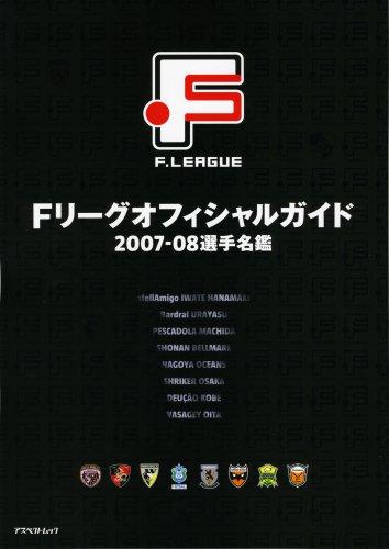 Fリーグオフィシャルガイド (2007-08選手名鑑) (アスペクトムック)