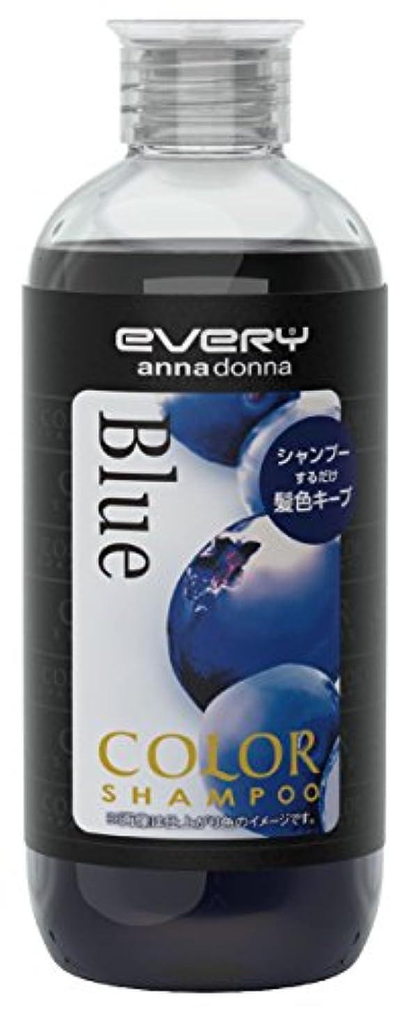 接続詞離婚地殻エブリ カラーシャンプー<ブルー>