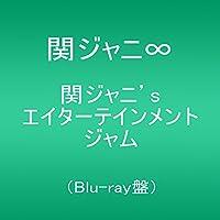 関ジャニ'sエイターテインメント ジャム