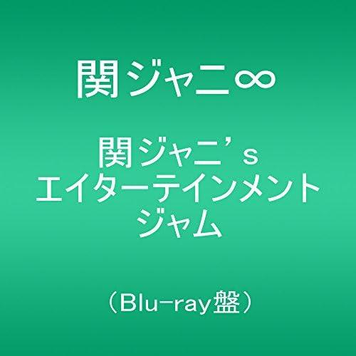 関ジャニ'sエイターテインメント ジャム(Blu-ray盤)