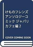 けものフレンズ ゲーム風動画 ニコニコ動画に関連した画像-36