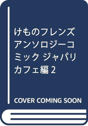 けものフレンズ アンソロジーコミック ジャパリカフェ編2 (ファミ通クリアコミックス)