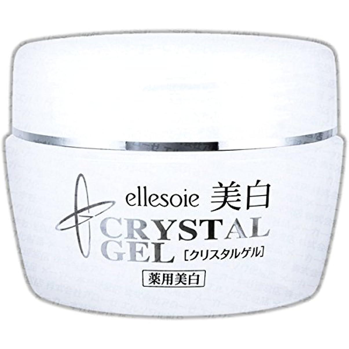 悪夢執着両方エルソワ化粧品(ellesoie) クリスタルゲルS 本体120g 薬用美白オールインワン