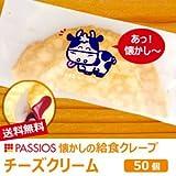 冷凍 チーズクレープ 40g 50個