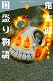 鬼太郎国盗り物語(3) (講談社コミックスボンボン)