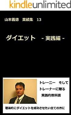 ダイエット -実践編- 山本義徳業績集