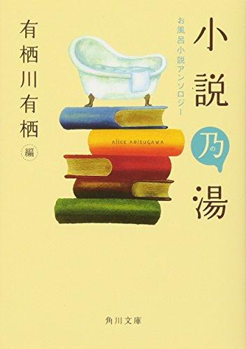小説乃湯  お風呂小説アンソロジー (角川文庫)の詳細を見る