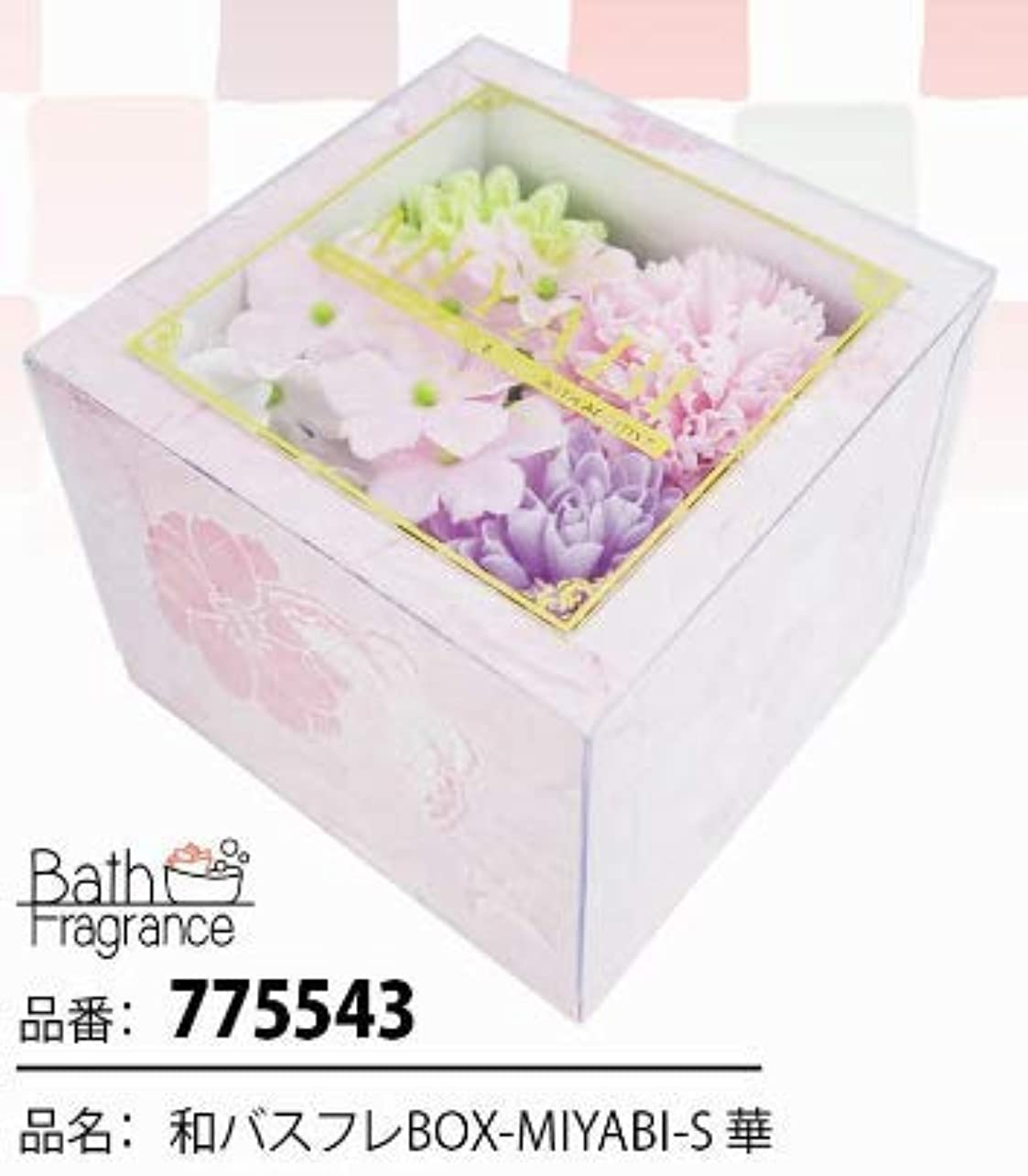 貫通する興奮する適用済み花のカタチの入浴剤 和バスフレBOX-MIYABI-S華 775543