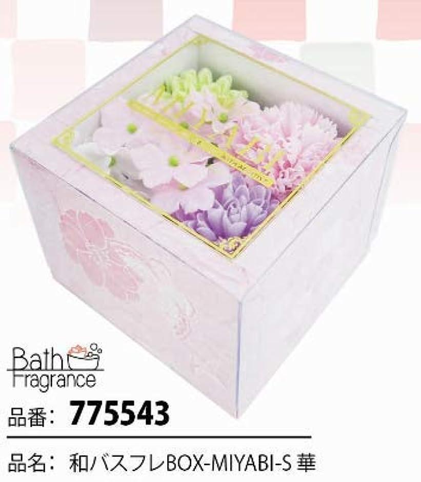 厳サーキットに行く中古花のカタチの入浴剤 和バスフレBOX-MIYABI-S華 775543